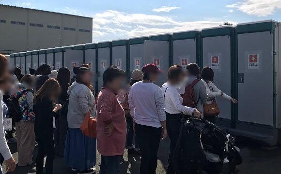 入間基地航空祭で混雑するトイレ