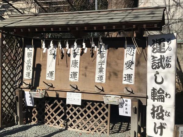 熊野神社の境内にある運試し輪投げ