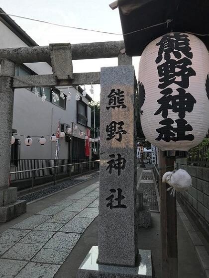 川越熊野路神社参道の足踏み健康ロード