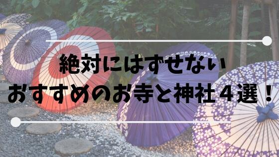 ブログアイキャッチ画像(川越観光のおすすめなお寺と神社)