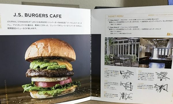 体験型ギフトJ.S.BURGERSCAFEのページが開かれたソウ・エクスペリエンスの冊子
