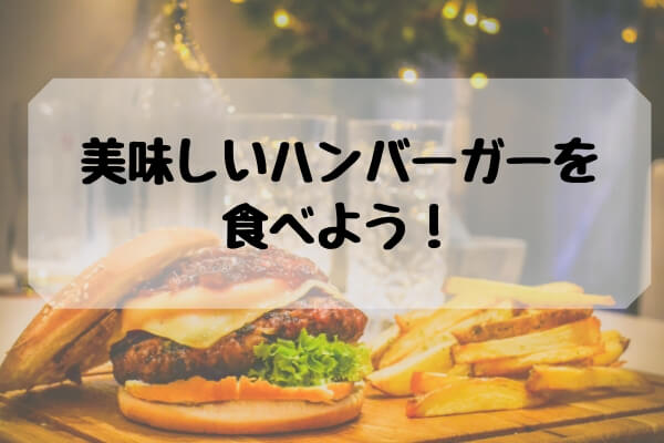 ハン美味しそうなバーガーとポテト(アイキャッチ画像)