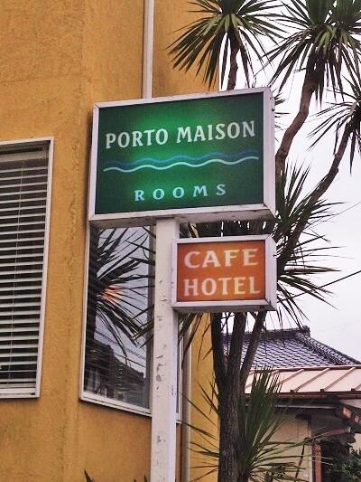 カフェ道沿いにたてられたポルトメゾンルームスの緑色に白字の看板