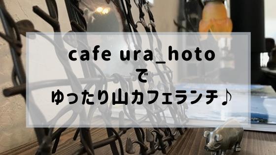 アイキャッチ(カフェうらほと店内に飾られたおしゃれな雑貨