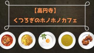 アイキャッチ画像(横一線に並ぶ白いお皿の数々の料理)