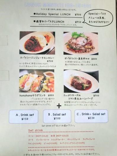 高円寺ホノホノカフェの写真入りのランチメニュー