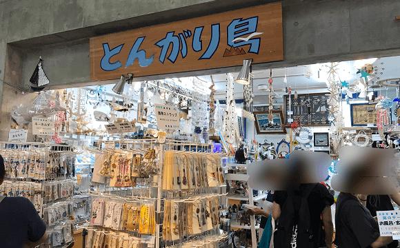 ちくら潮風王国内にある雑貨店とんがり島