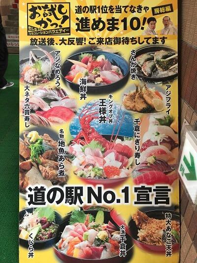 ちくら潮風王国のレストランはな房のいろんな海鮮丼が写った看板