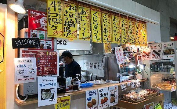 珍しい鯨コロッケやアジフライを売るちくら潮風王国の店舗のテイクアウトコーナー