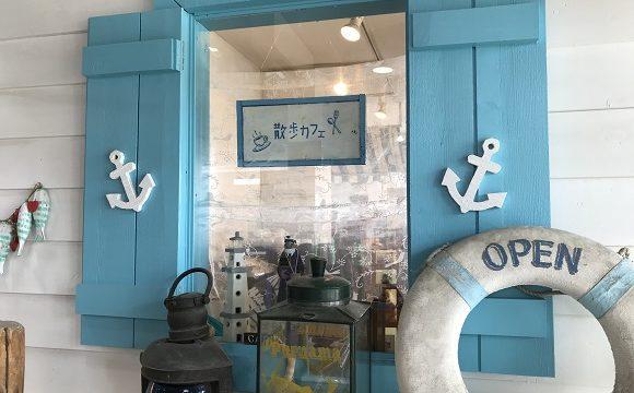 ちくら潮風王国の中にある可愛らしい海の香りを感じる散歩カフェ