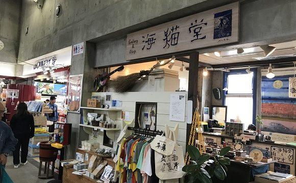 ちくら潮風王国の店舗棟の店の様子