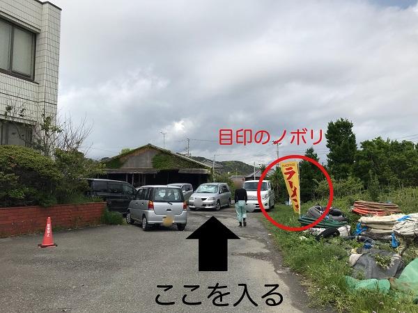 館山方面から来た際の『華乃蔵』駐車場の入口