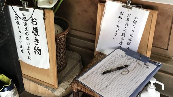 『華乃蔵』の玄関に用意されている受付表