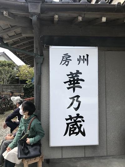 玄関横に掲げられた『華乃蔵』の看板