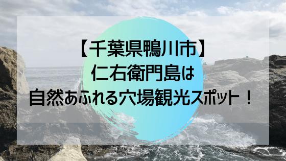 千葉県鴨川市にある名勝仁右衛門島の岩場と真っ青な空と海