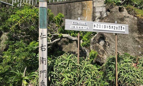 仁右衛門島の記念撮影スポット