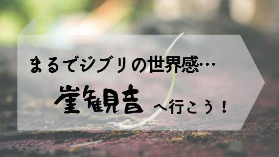 館山市の崖観音紹介記事のアイキャッチ画像