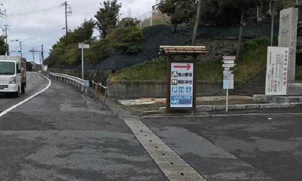 崖観音の県道302ごう沿いにある駐車場入口