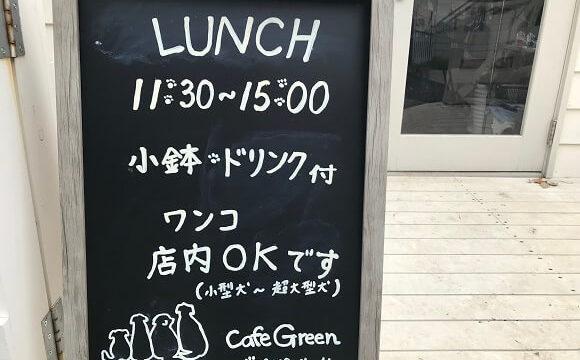カフェグリーンの店舗前にあるランチタイムのボード