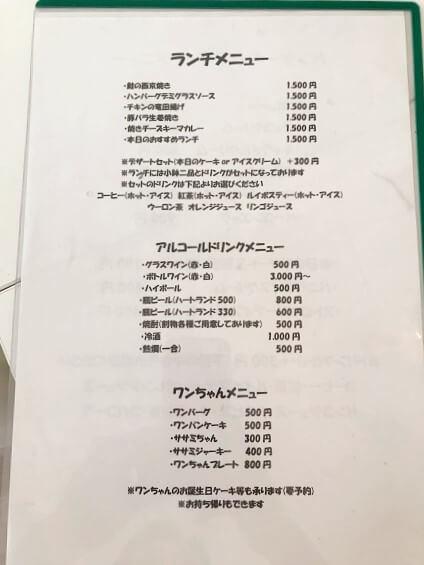 カフェグリーンのランチメニュー(食事編)