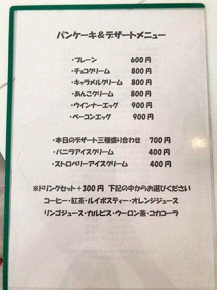 カフェグリーンのメニュー(デザート編)