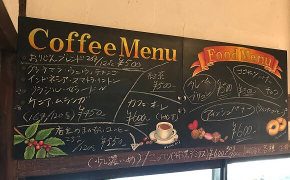 珈琲 抱(HUG)の店内に飾られた黒板に書かれたメニュー
