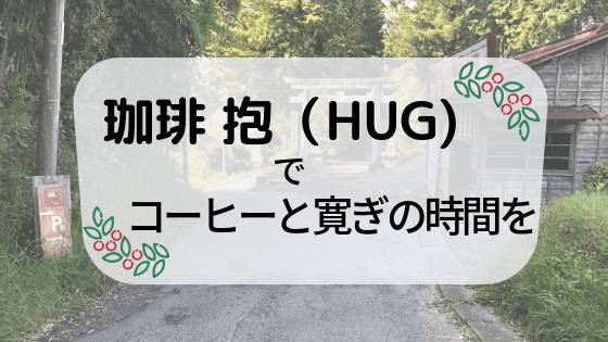 千葉県大多喜町の珈琲 抱(HUG)紹介記事のアイキャッチ画像