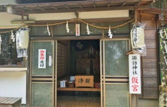 諏訪神社仮宮