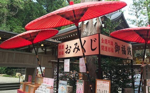 宝登山神社の真っ赤な番傘が印象的なおみくじの売り場