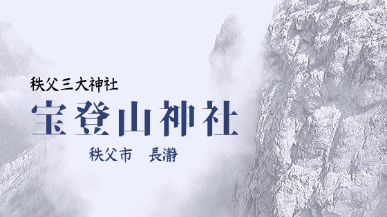 ブログ(宝登山神社)アイキャッチ画像
