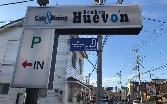ジョンソンタウンにあるカフェ『ボンボンウェボン』の看板