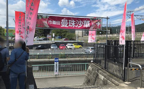 高麗駅から巾着田へ向かう目印となっている横断幕