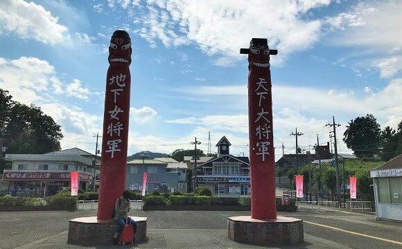 巾着田の最寄駅高麗駅前の将軍標