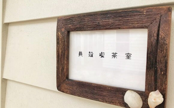 貝殻喫茶室のウッド調のネームプレート