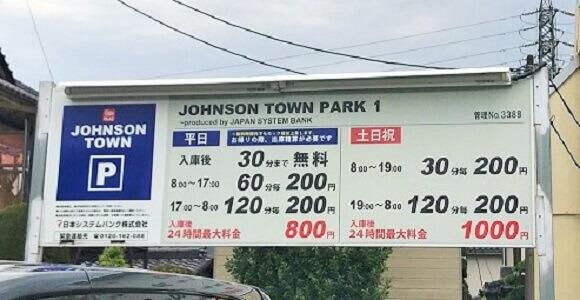 ジョンソンタウン共用駐車場の料金案内看板