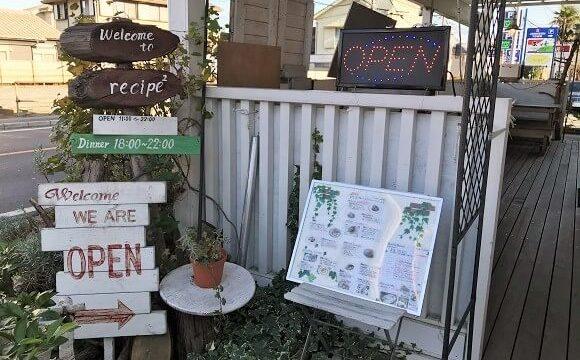 レシピレシピのおしゃれな入口付近の看板たち