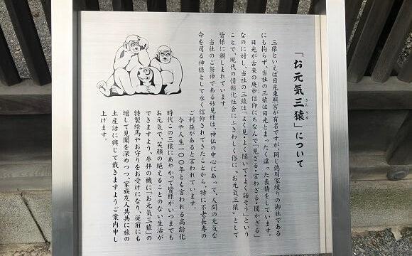 秩父神社社殿の彫刻『お元気三猿』の説明看板