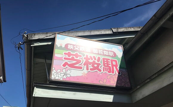 秩父鉄道の御花畑駅に駅名看板
