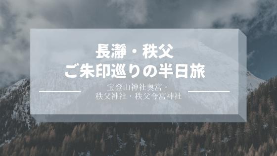 ブログ(ご朱印巡り)アイキャッチ画像