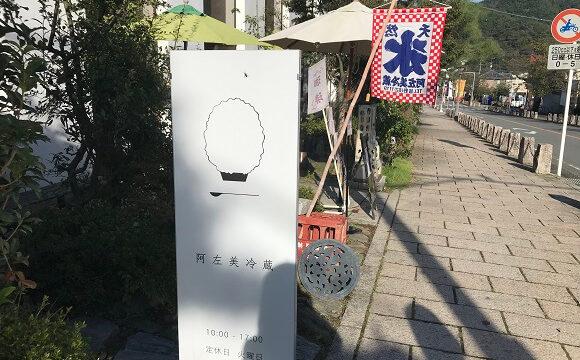 阿左美冷蔵(宝登山道店)の店舗入口と看板