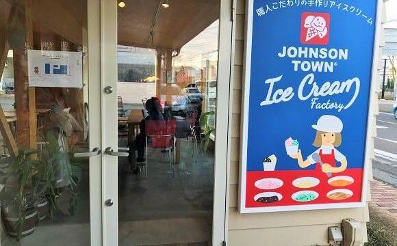 ジョンソンタウンにある『コイガクボジェラート売り場への入口