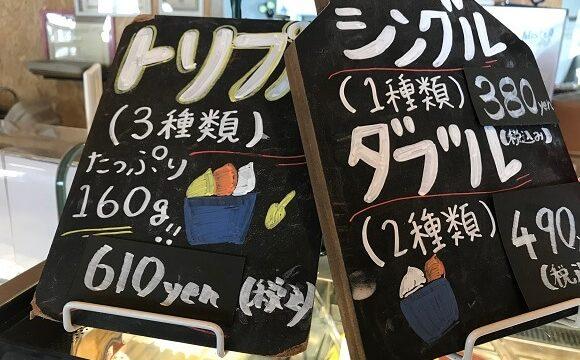 『コイガクボ』で販売しているジェラートの料金表