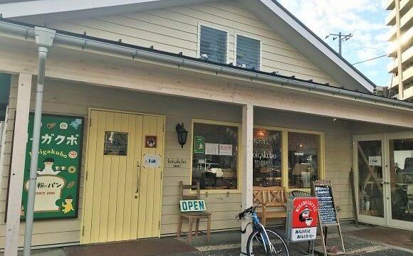 ジョンソンタウンにある『コイガクボ』のアメリカンな店舗外観