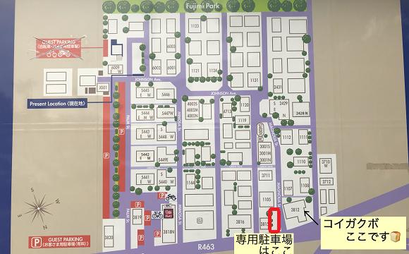 ジョンソンタウン内の『コイガクボ』店舗案内図