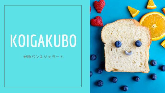 ブログ米粉のパン屋『コイガクボ』のアイキャッチ画像