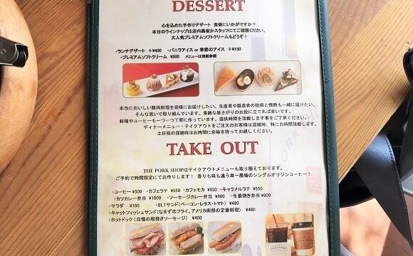 デザートとテイクアウトメニュー
