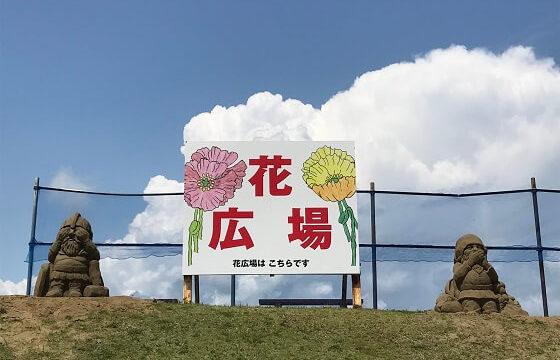 館山ファミリーパークの花摘み場所の案内看板