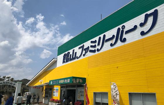館山ファミリーパークの入園口(料金支払い所)