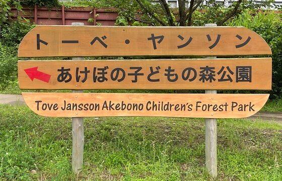 トーベヤンソンあけぼの子どもの森公園の案内看板